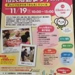 文京ボランティア・市民活動まつり2016